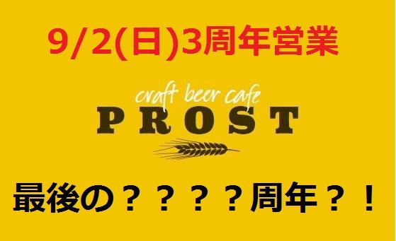 f:id:CraftbeerPROST:20180828115313j:plain