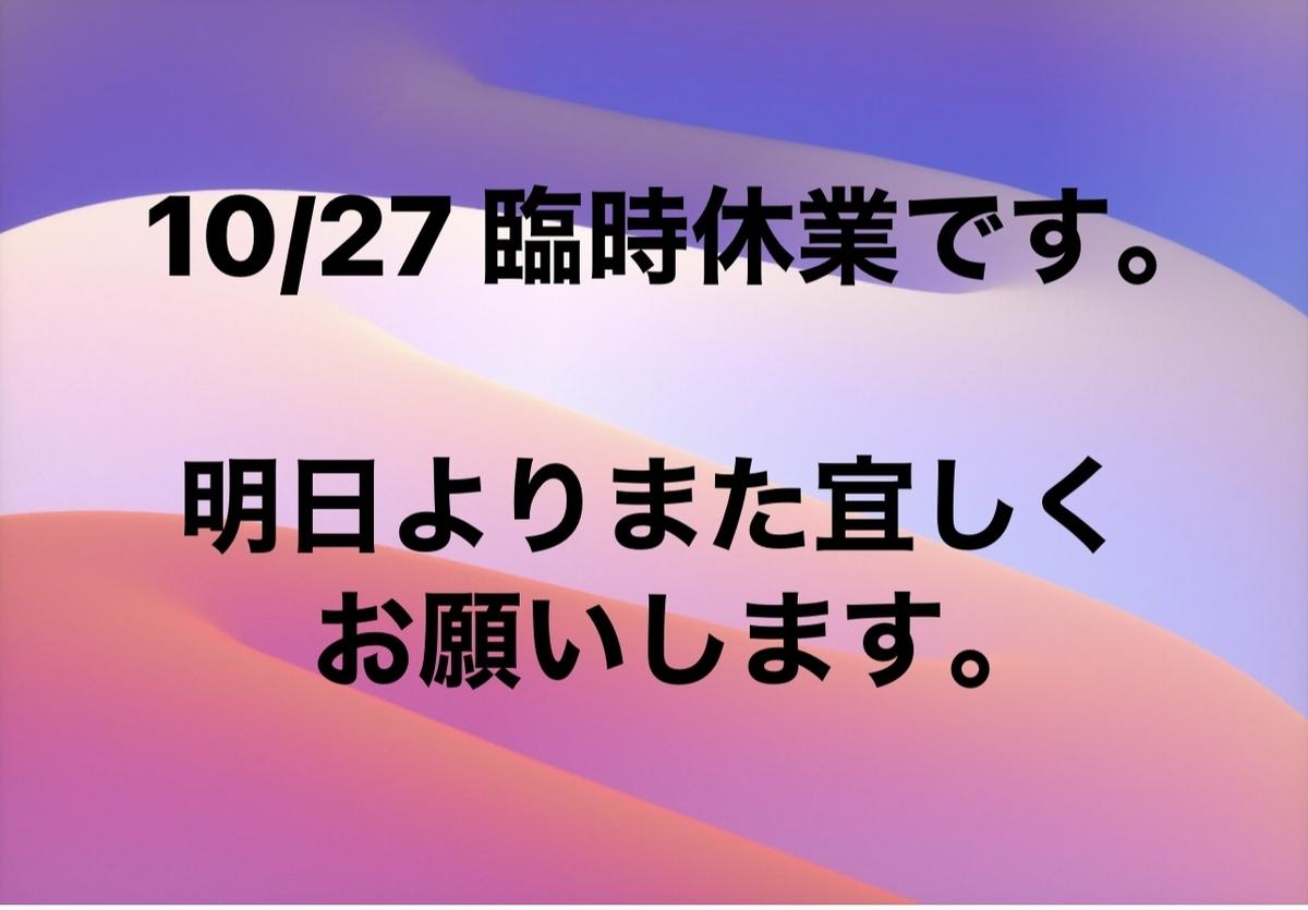 f:id:CraftbeerPROST:20211027151230j:plain