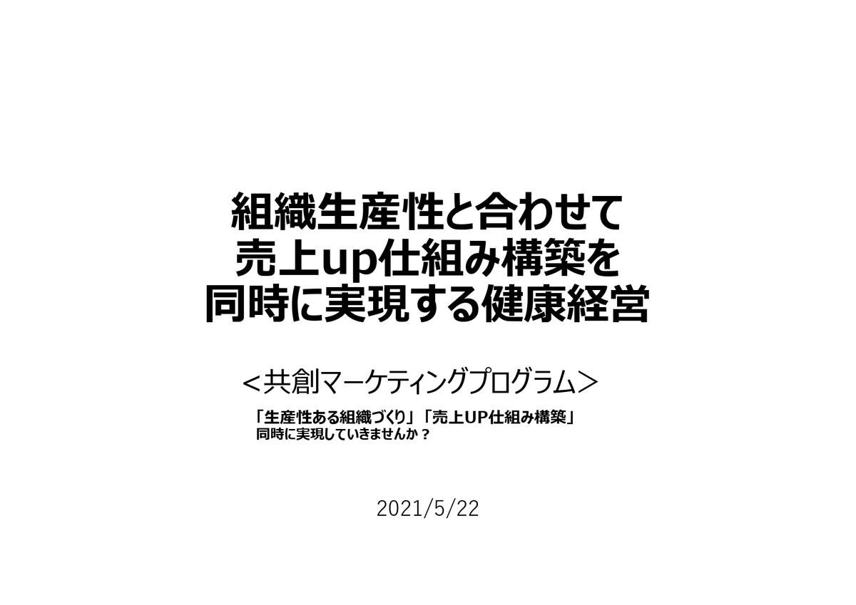 f:id:CreatingValue:20210522141928j:plain