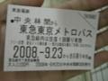 20080923183848