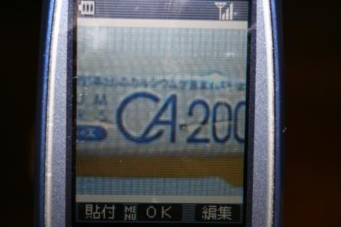 20050802212410