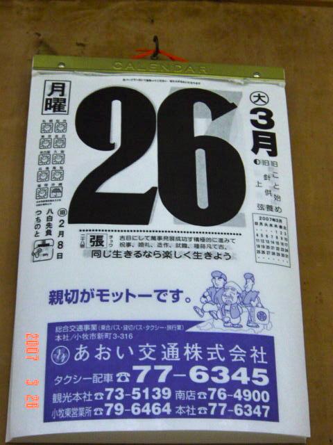 20070326192832