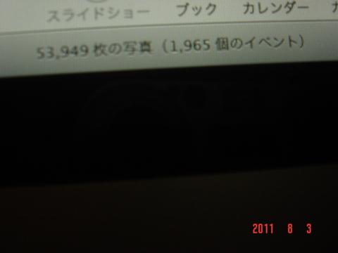 20110803090715