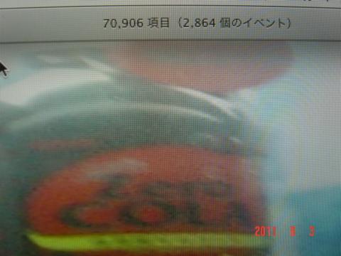 20110803091053