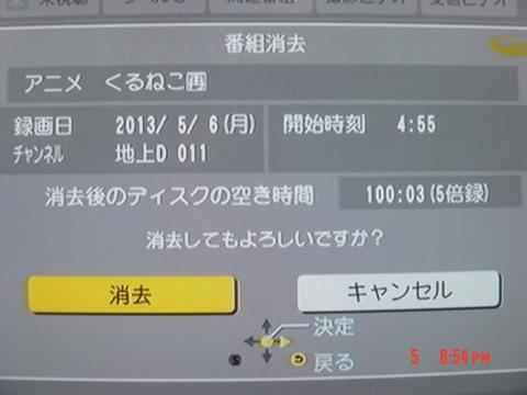 20130705205400
