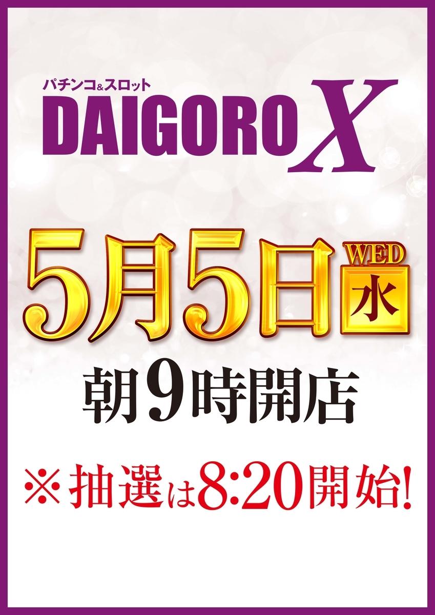 f:id:DAIGORO_X:20210430090403j:plain