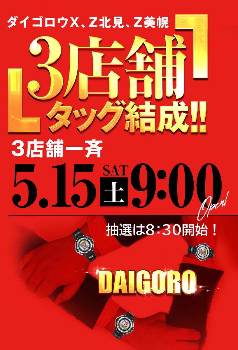 f:id:DAIGORO_X:20210513001128p:plain
