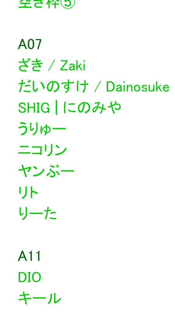 f:id:DDainosuke_ssb:20171229001540p:plain