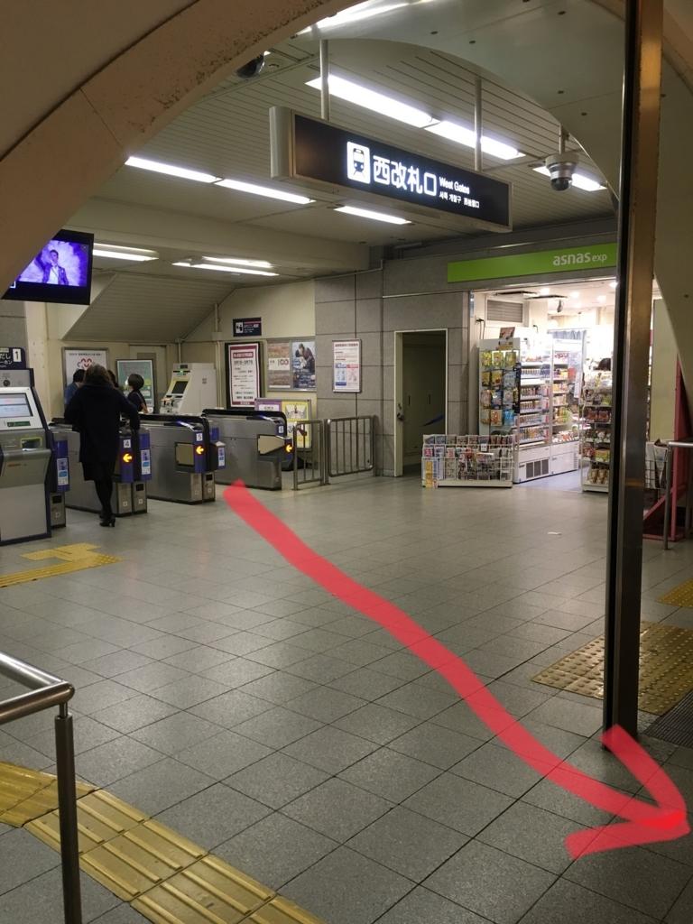 阪急三ノ宮西改札口