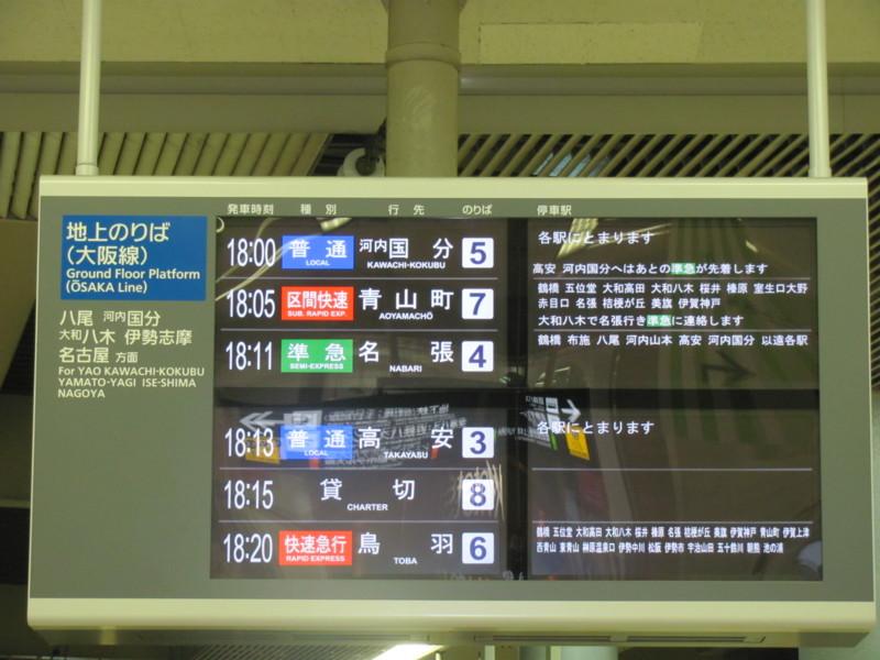 個別「大阪上本町駅のLCDソラリー」の写真、画像 - 近鉄大阪線 - 電車キングの写真車庫
