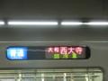シリーズ21 普通|大和西大寺(弱冷車)
