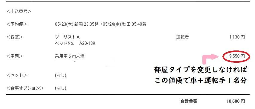 f:id:DEP-TRAVEL:20210326223152j:plain