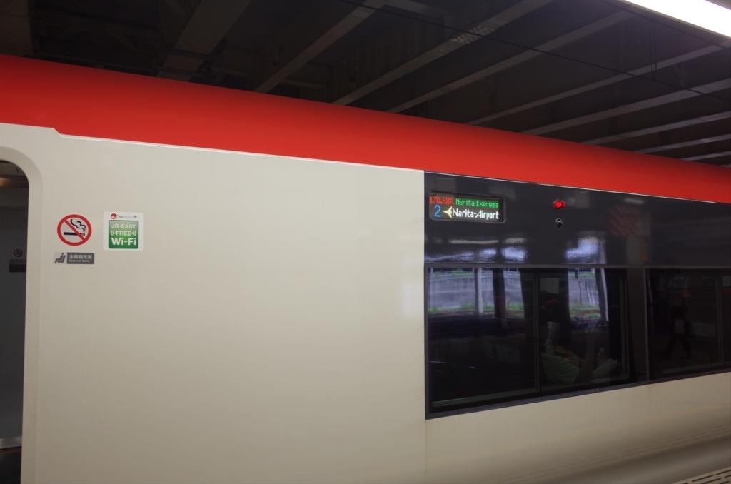 成田エクスプレスで成田空港まで