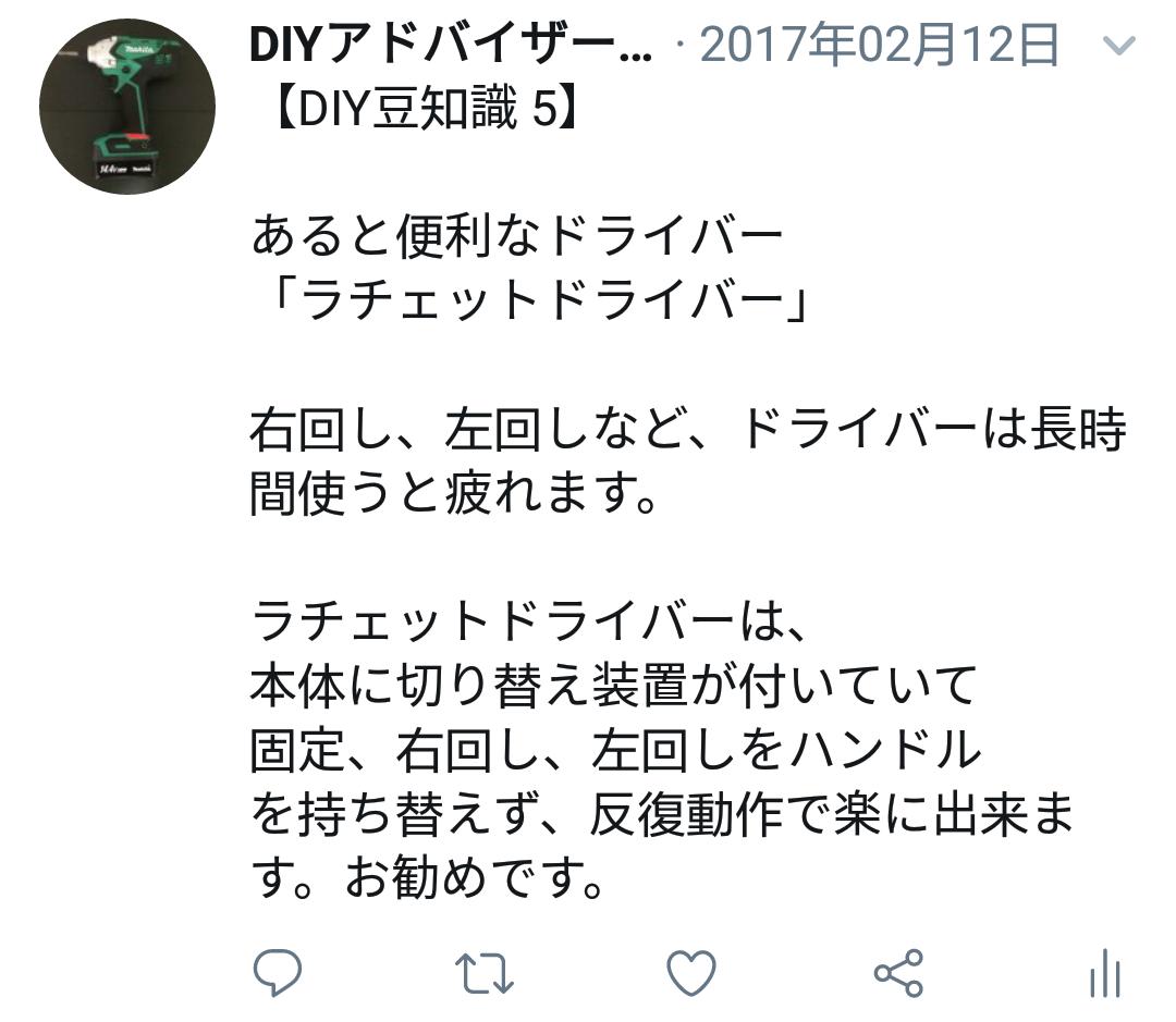 f:id:DIY33:20190329224321p:plain