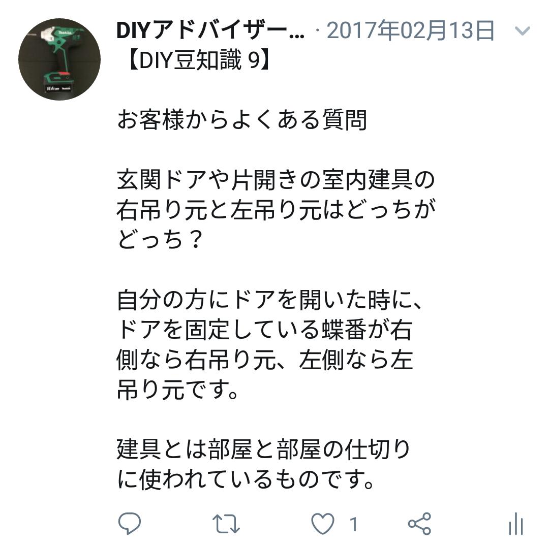 f:id:DIY33:20190330085036p:plain