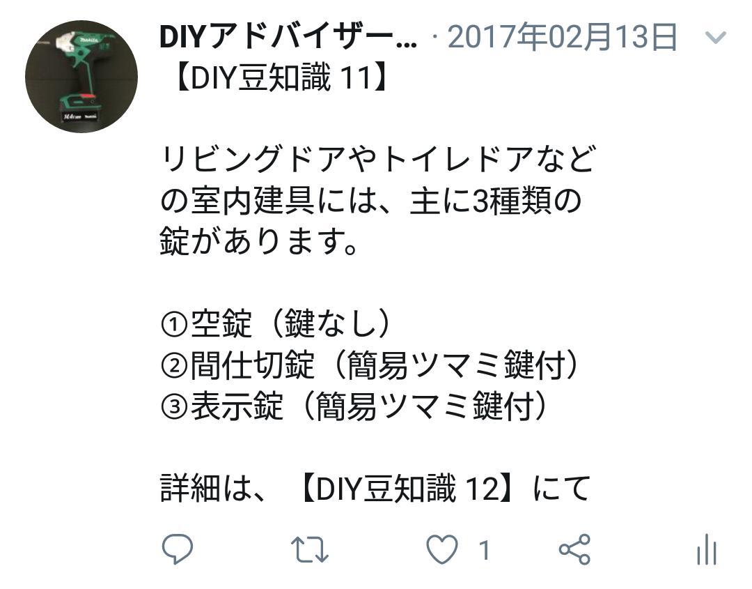 f:id:DIY33:20190330091017p:plain