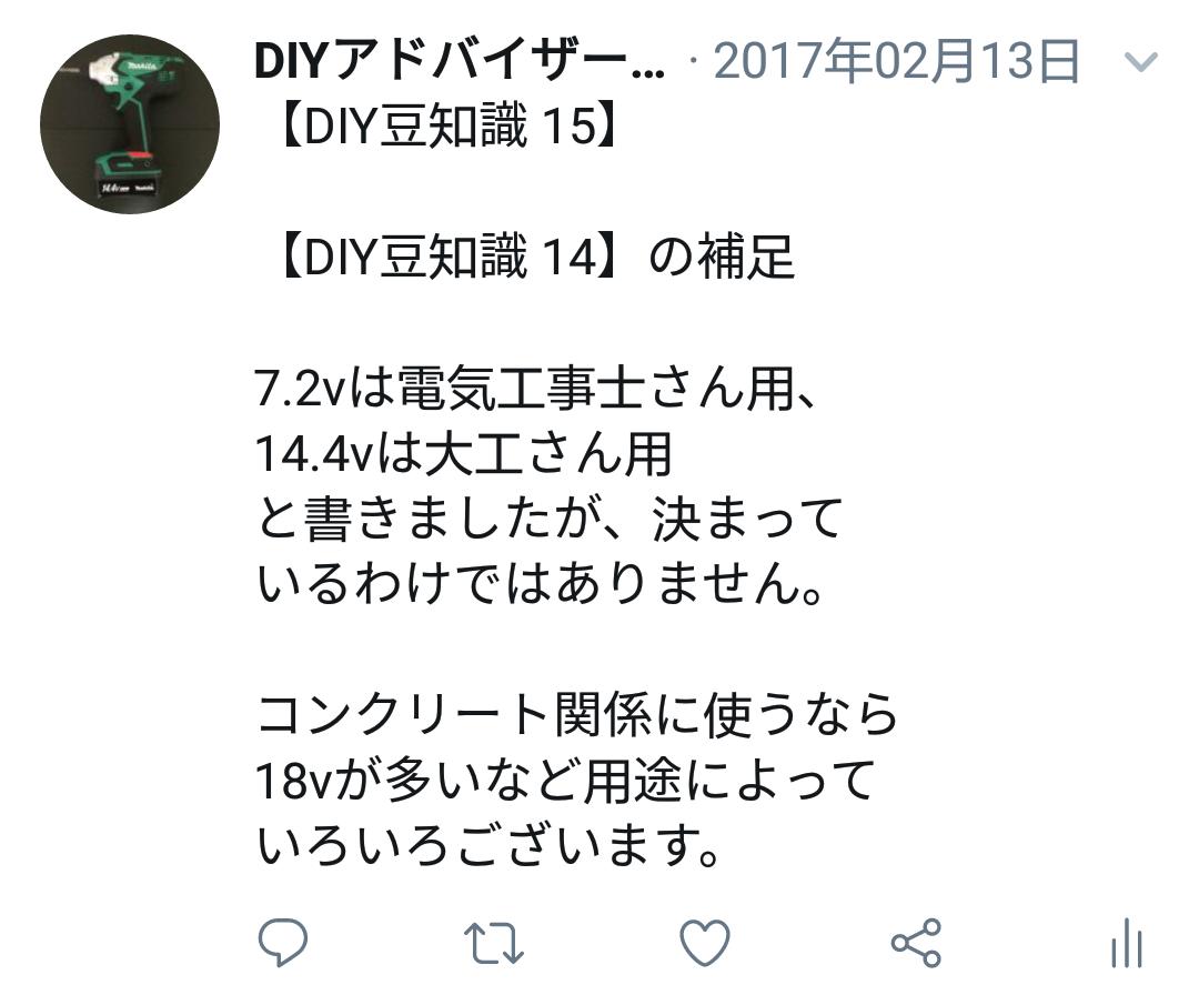 f:id:DIY33:20190331002300p:plain