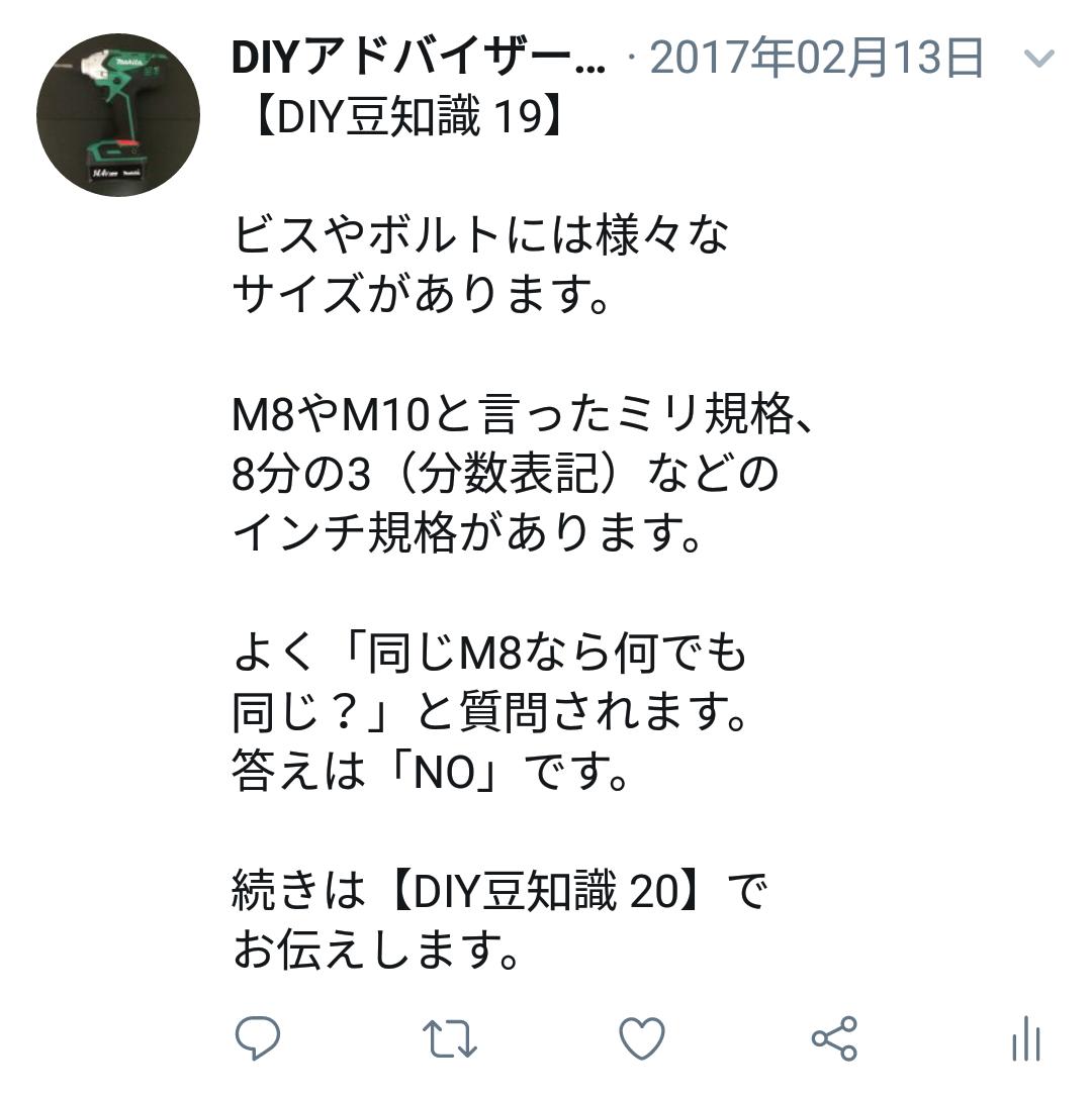 f:id:DIY33:20190401044742p:plain