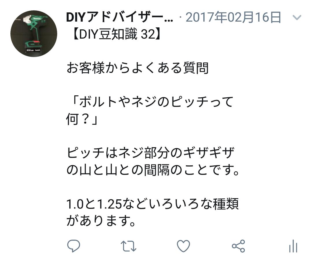 f:id:DIY33:20190402191629p:plain