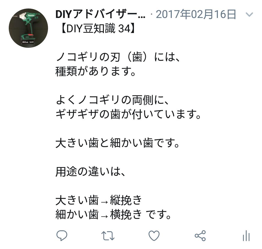 f:id:DIY33:20190402211755p:plain