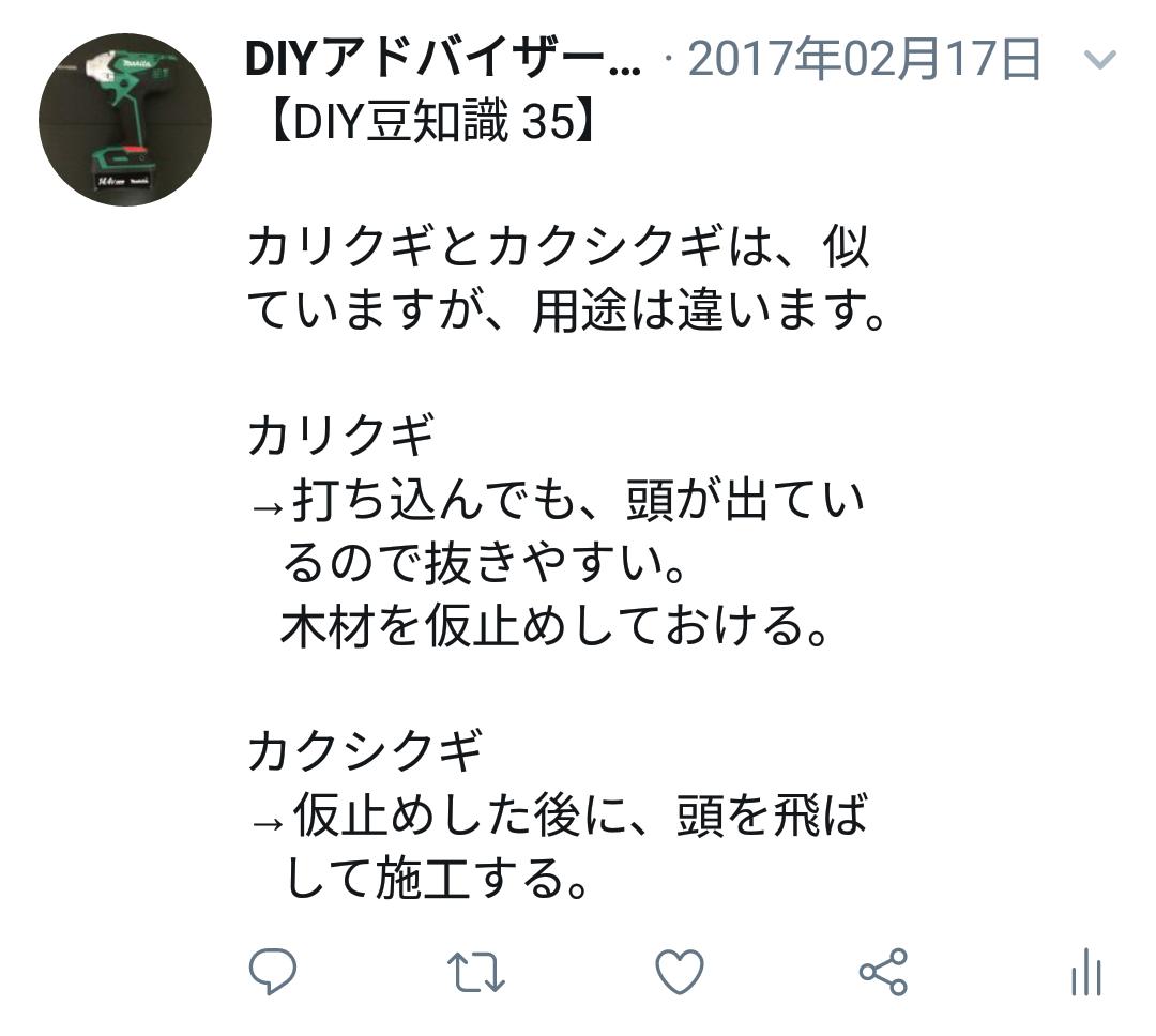 f:id:DIY33:20190402220007p:plain