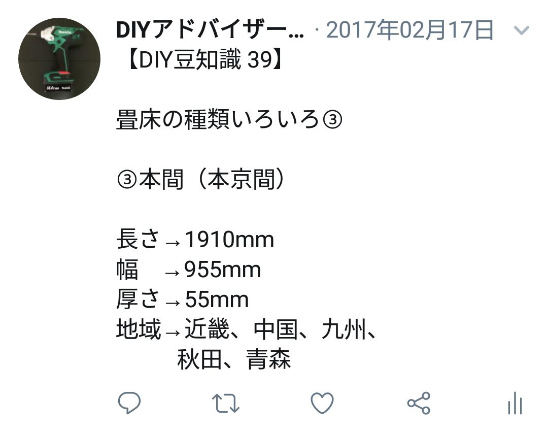 f:id:DIY33:20190404084807p:plain