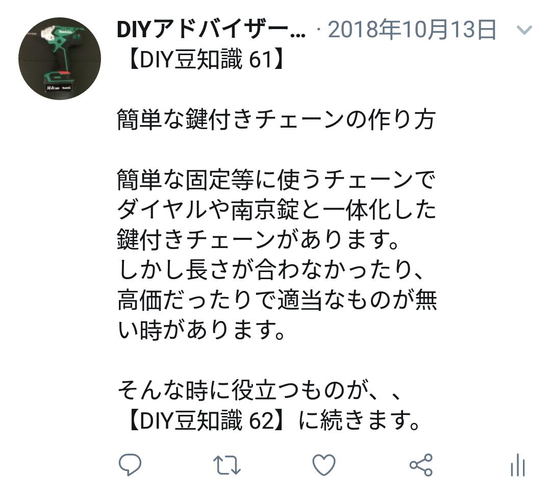 f:id:DIY33:20190405214409p:plain