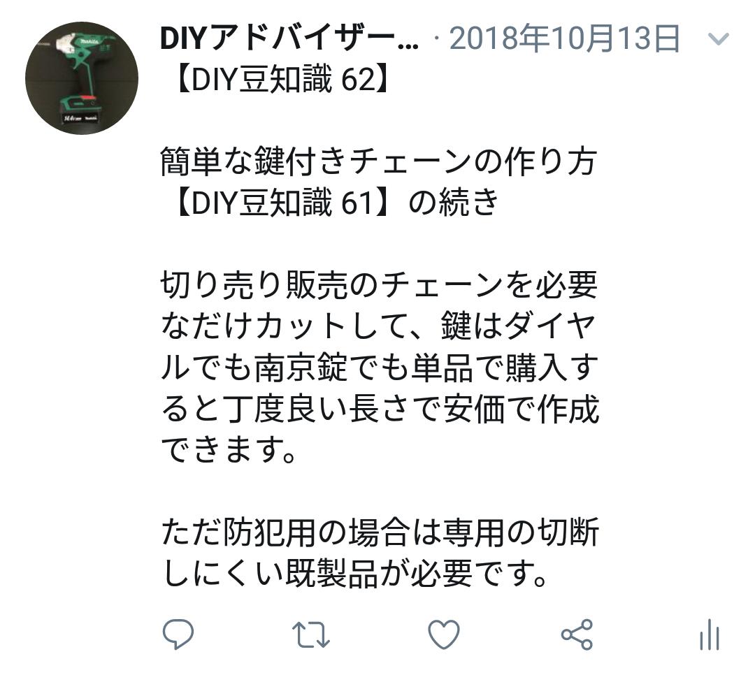 f:id:DIY33:20190405214636p:plain