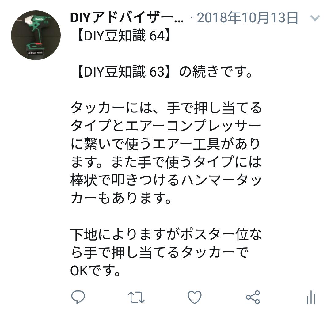 f:id:DIY33:20190406134343p:plain