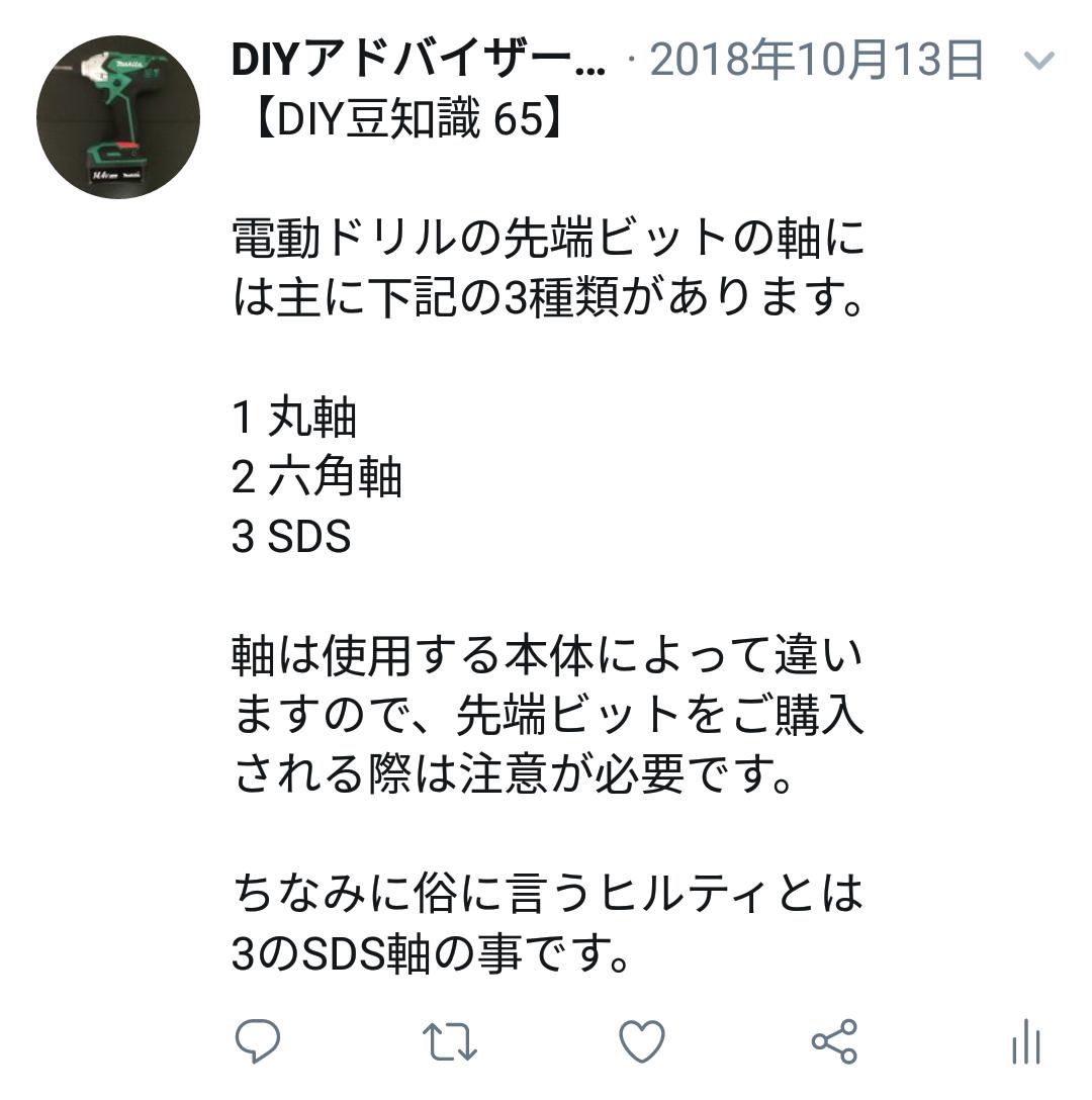 f:id:DIY33:20190406141915p:plain