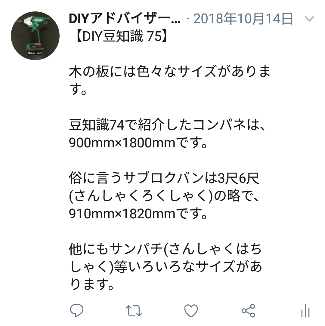 f:id:DIY33:20190406181557p:plain
