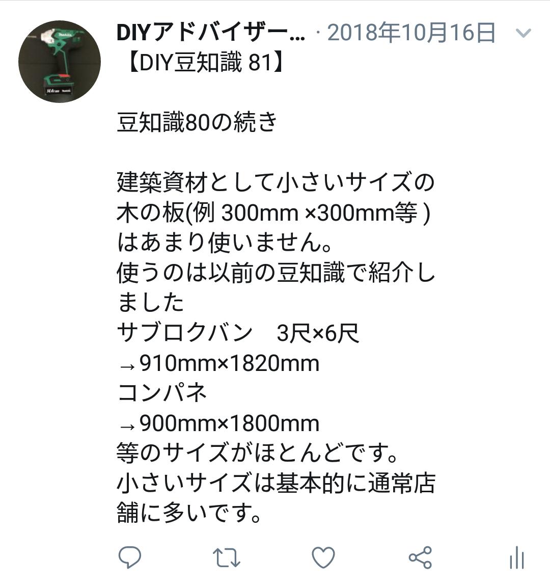f:id:DIY33:20190406182603p:plain