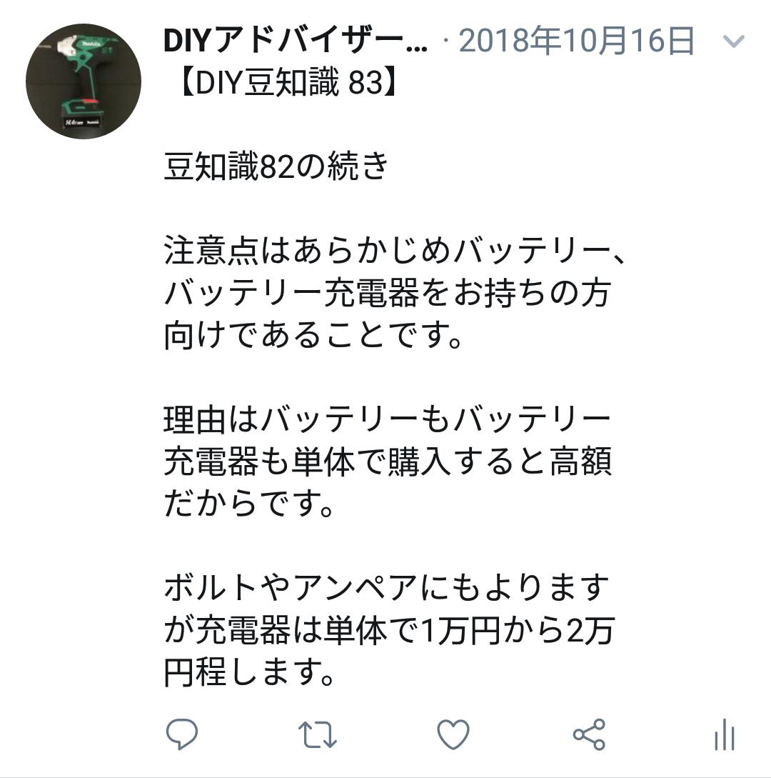 f:id:DIY33:20190406182756p:plain