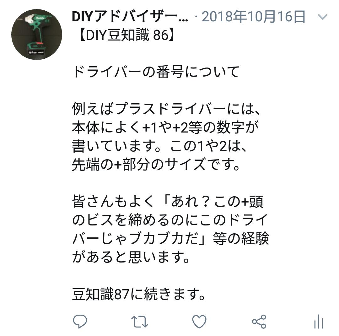 f:id:DIY33:20190406183241p:plain