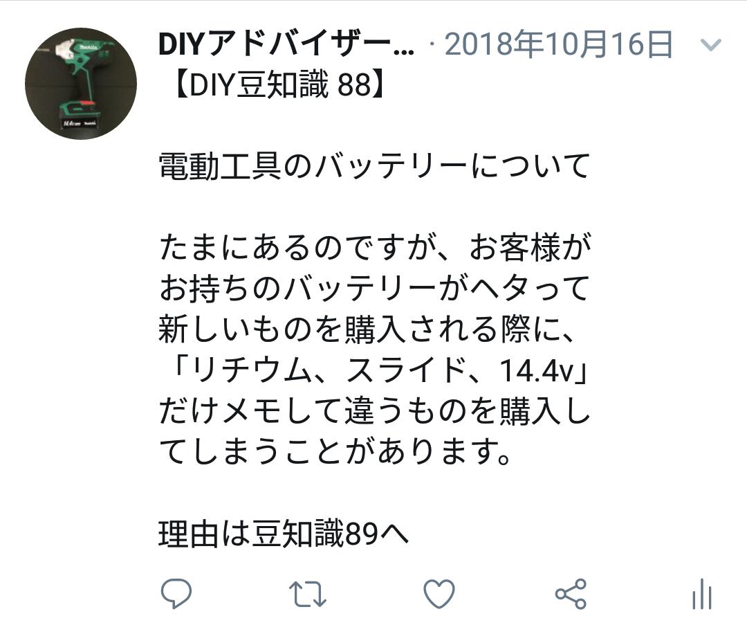 f:id:DIY33:20190406183512p:plain