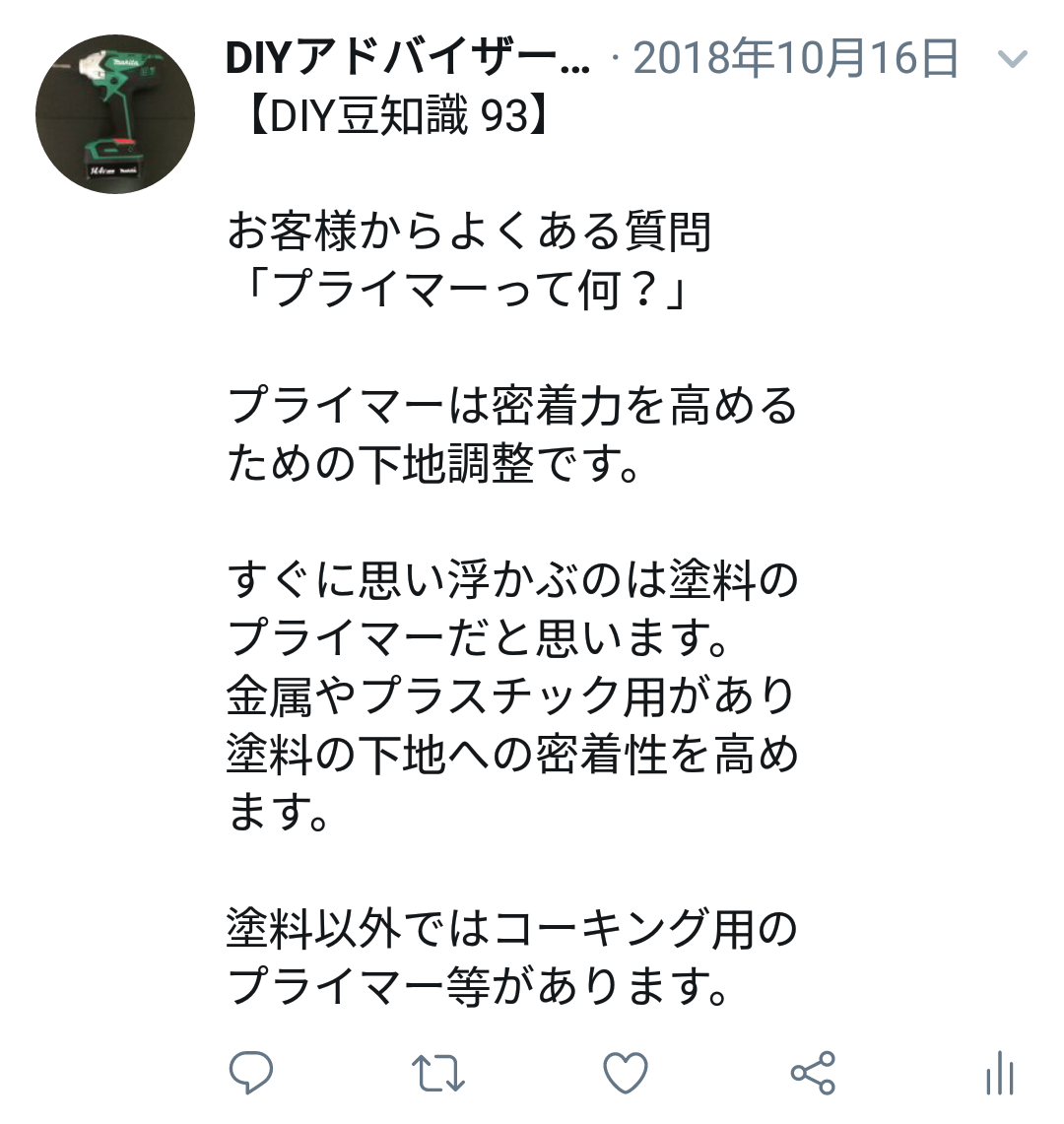 f:id:DIY33:20190406184719p:plain