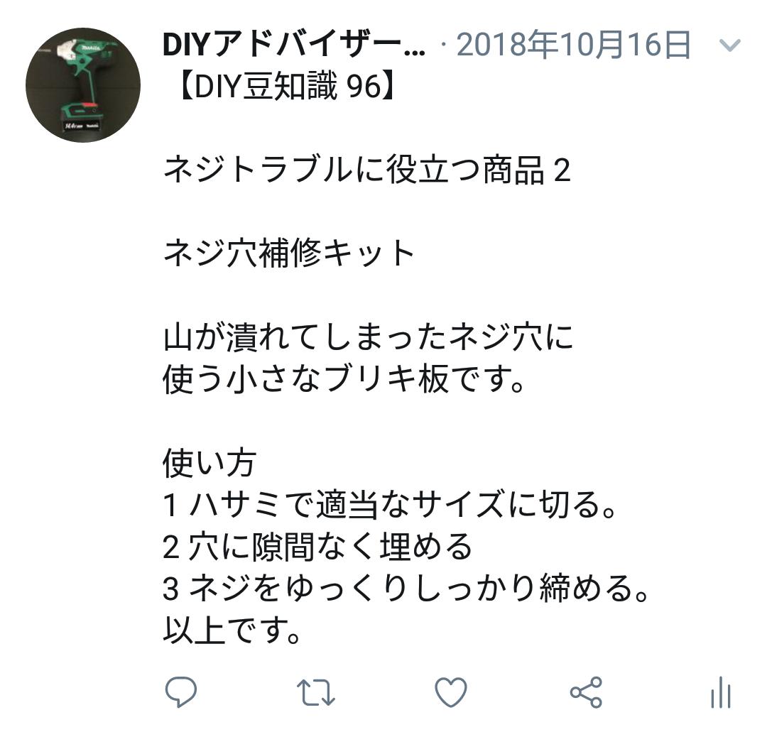 f:id:DIY33:20190406185312p:plain