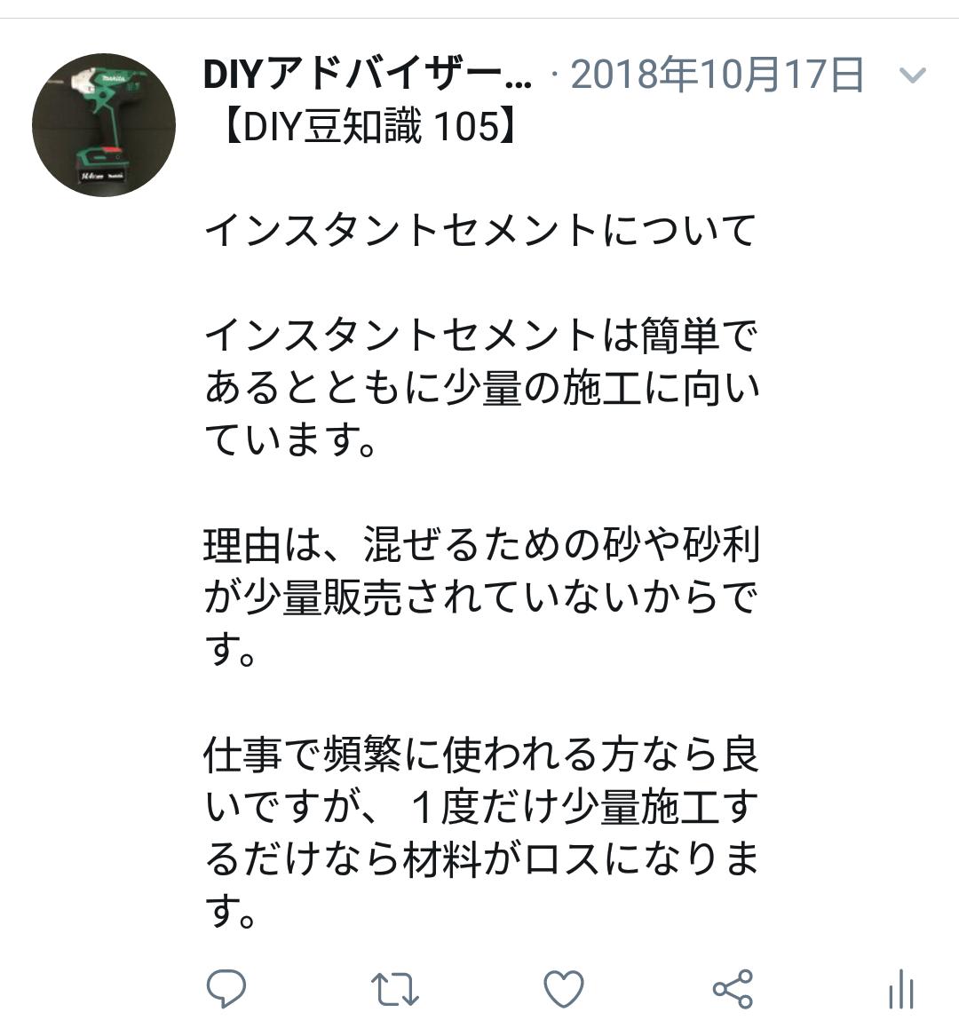 f:id:DIY33:20190406192703p:plain
