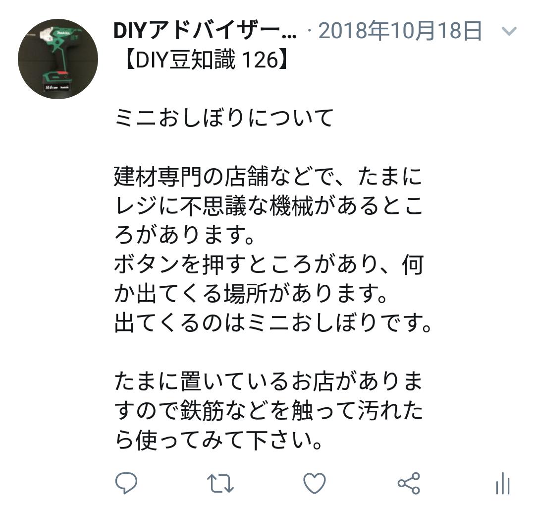 f:id:DIY33:20190406203305p:plain