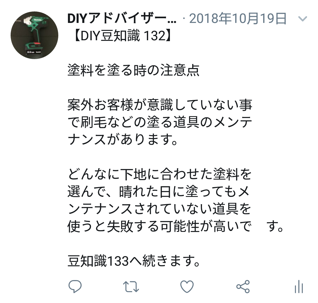 f:id:DIY33:20190406204309p:plain