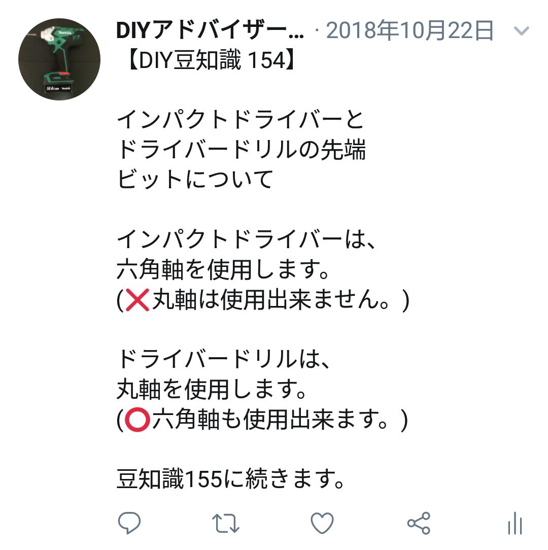 f:id:DIY33:20190406214802p:plain