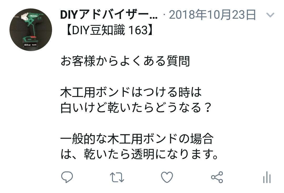 f:id:DIY33:20190407193341p:plain