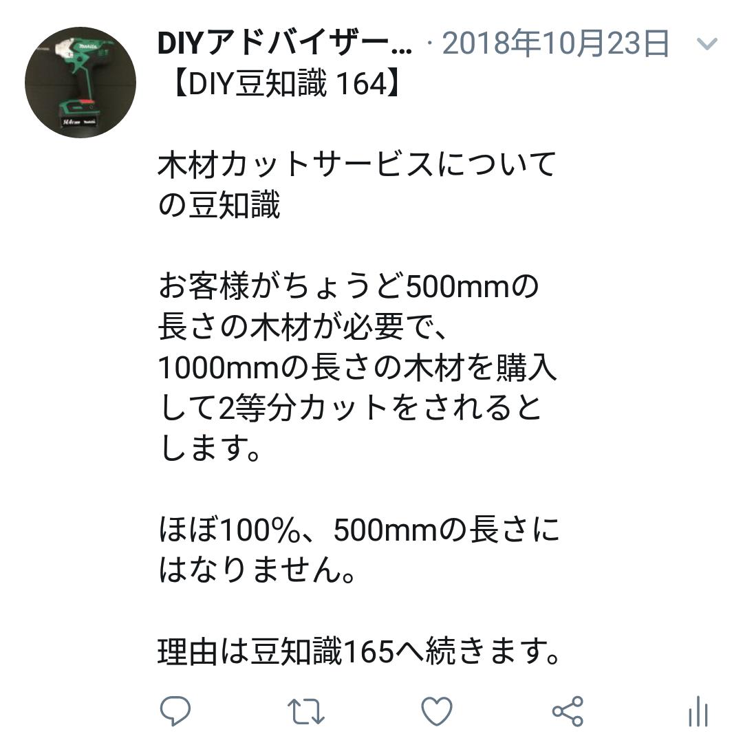 f:id:DIY33:20190407193439p:plain