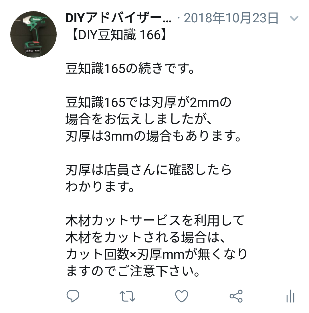 f:id:DIY33:20190407193804p:plain