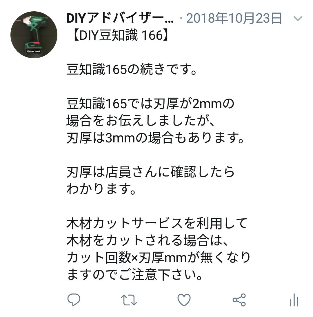 f:id:DIY33:20190407193804p:plain