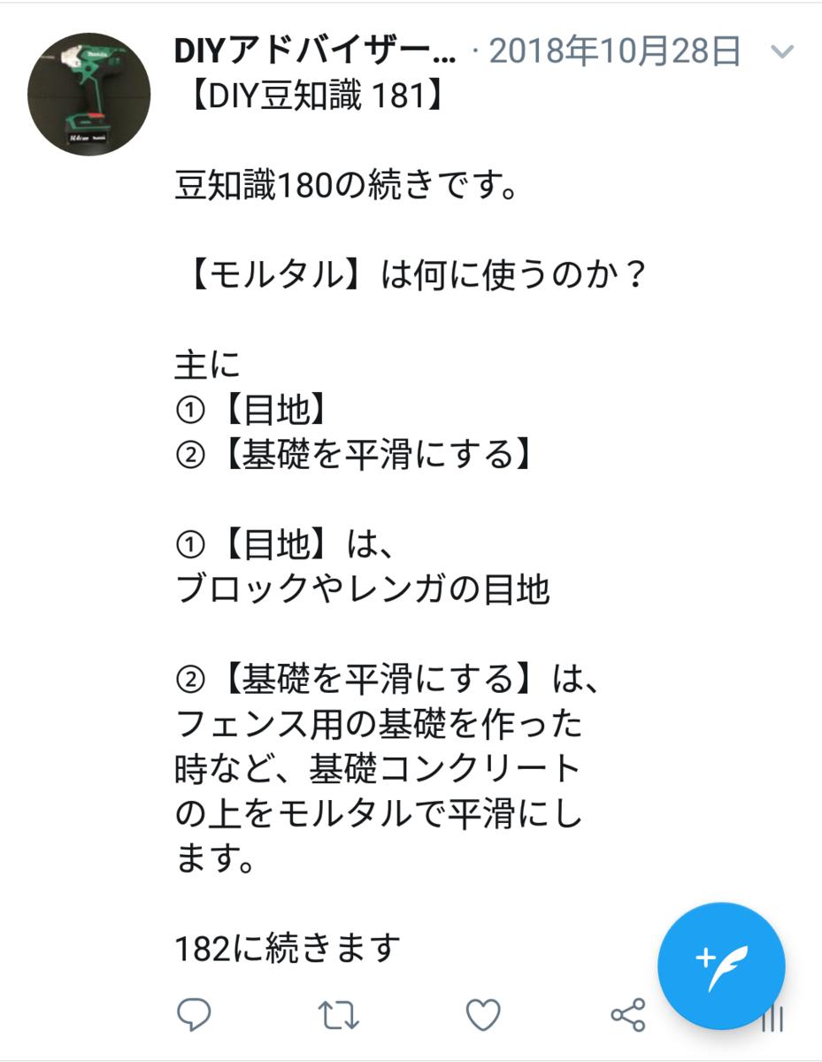 f:id:DIY33:20190407200355p:plain