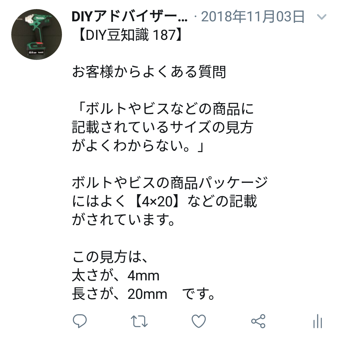 f:id:DIY33:20190407201307p:plain