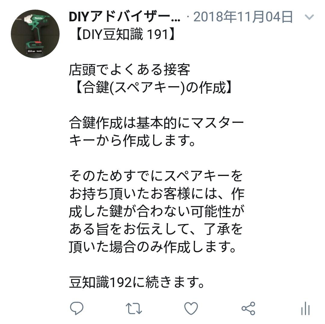 f:id:DIY33:20190407202847p:plain