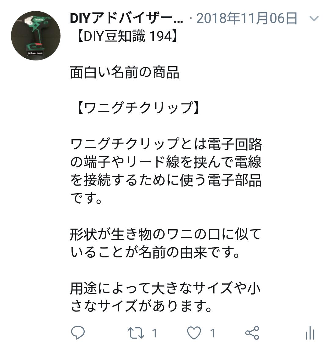 f:id:DIY33:20190407230121p:plain