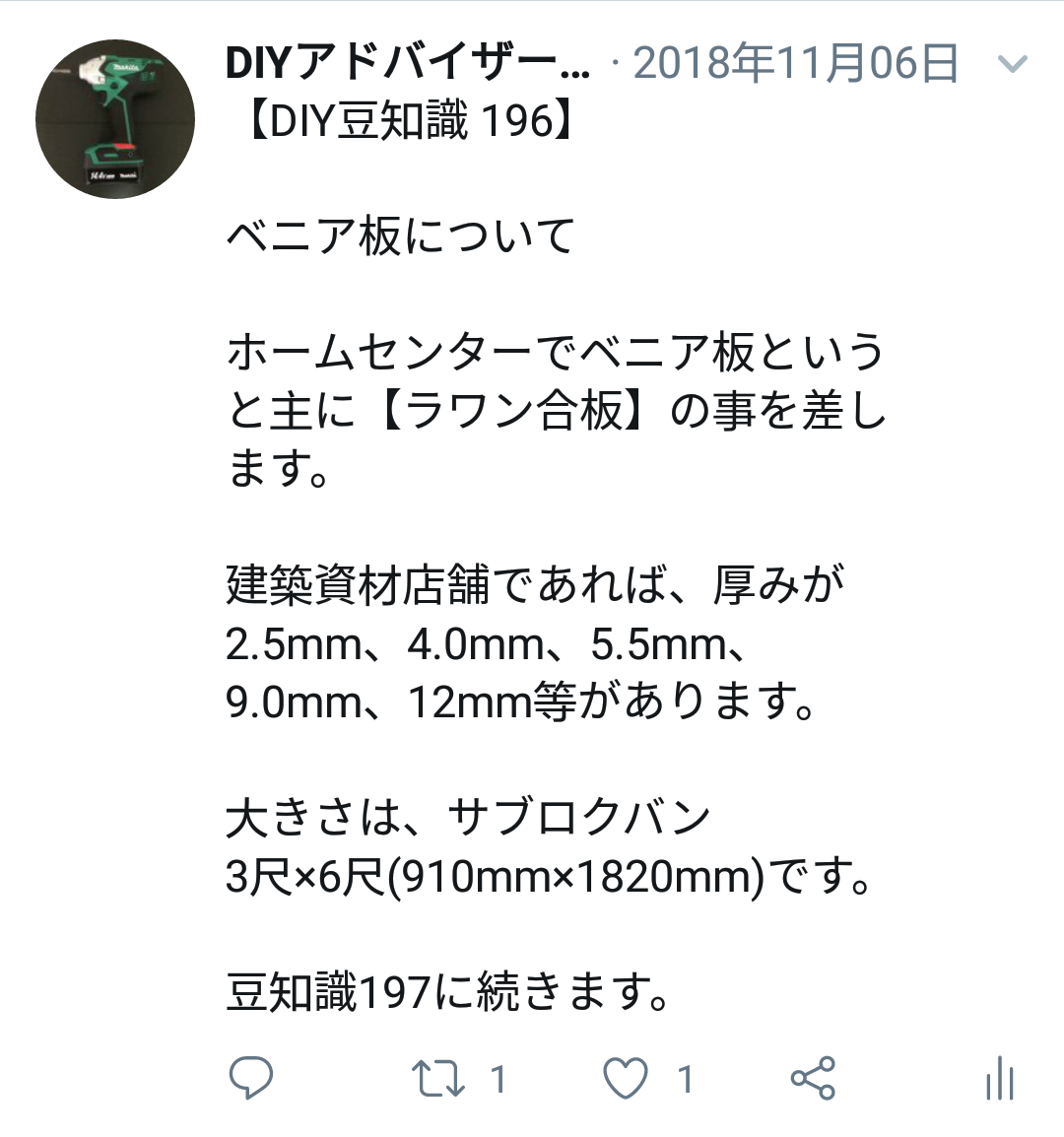 f:id:DIY33:20190407230404p:plain